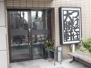 nakano-taisyoken9.jpg