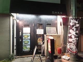 nakano-takada-mitsuyuki1.jpg