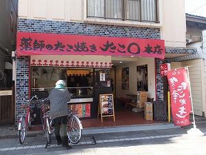 nakano-takomaru3.jpg
