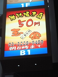 nakano-tamakin1.jpg