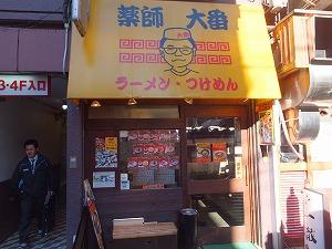 nakano-yakushioban1.jpg