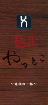nakano-yattoko1.jpg