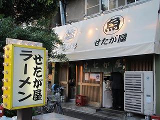 nozawa-setagaya1.jpg