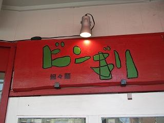 ogikubo-bingiri2.jpg