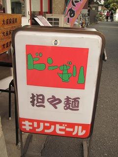 ogikubo-bingiri3.jpg