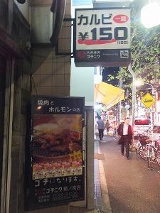 saginomiya-gochiniku7.jpg