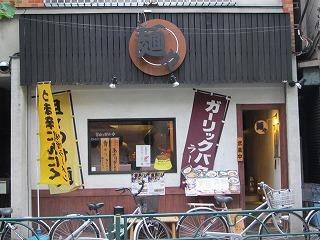 saginomiya-menmen2.jpg