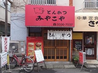saginomiya-miyakoya1.jpg