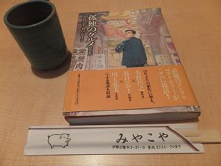 saginomiya-miyakoya2.jpg