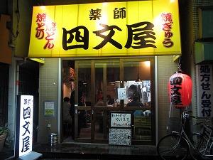 saginomiya-shimonya14.jpg