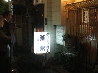sangen-jaya-urasawa1.jpg