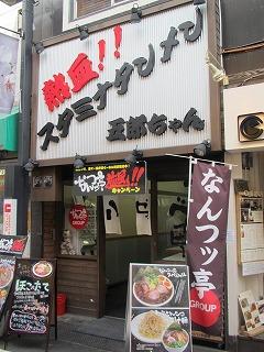 shimokitazawa-goro-chan1.jpg