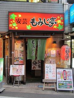shimokitazawa-momiji-tei1.jpg