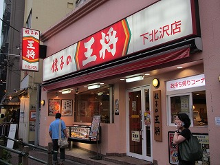 shimokitazawa-ohsho1.jpg