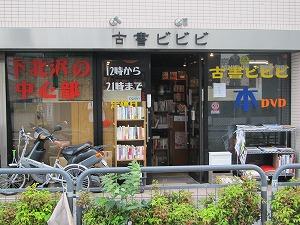 shimokitazawa-street4.jpg