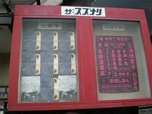 shimokitazawa-street8.jpg