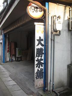 uonuma-daikatsu1.jpg