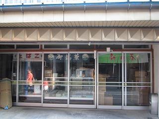 uonuma-daikatsu2.jpg