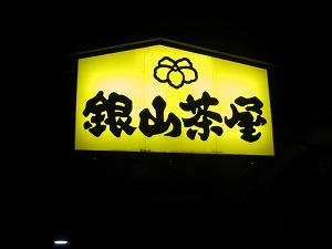 uonuma-ginzan1.jpg