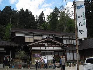 uonuma-itaya18.jpg