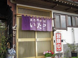 uonuma-itaya19.jpg