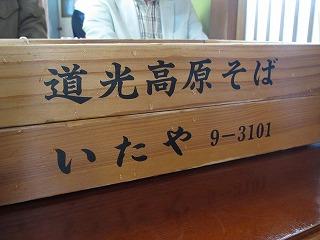uonuma-itaya21.jpg