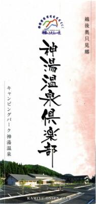 uonuma-kamiyu6.jpg