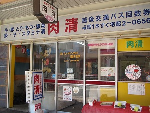uonuma-nikusei2.jpg