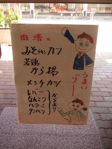 uonuma-nikusei4.jpg