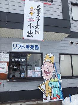 uonuma-street311.jpg