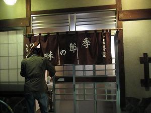 uonuma-tsuruya29.jpg