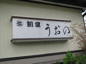 uonuma-uono10.jpg