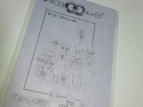akb0048-01-003.jpg