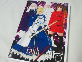 faith-ero000.jpg