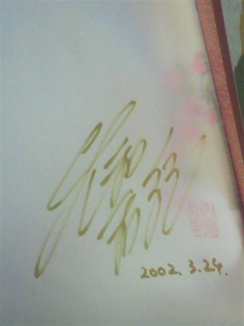 大和和紀サイン
