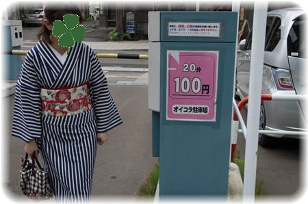 _うさくま北海道2012 (200 - 485)