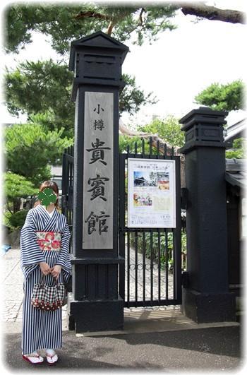 _うさくま北海道2012 (128 - 485)a