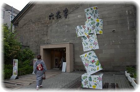 _うさくま北海道2012 (221 - 485)