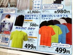 作業服以外も売ってるの?これも作業服なのか?
