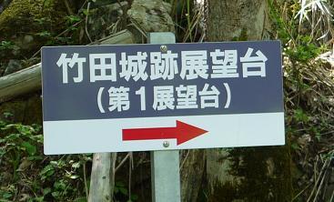 takedajyouseki120527-011b