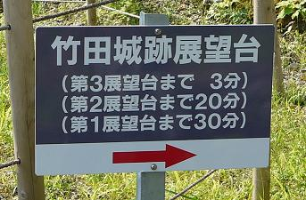 takedajyouseki120527-006b