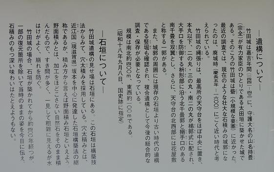 takedajyouseki120527-016b