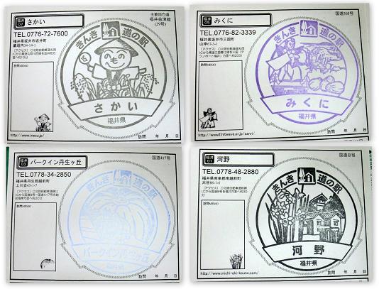 fukuitu-1208-032b