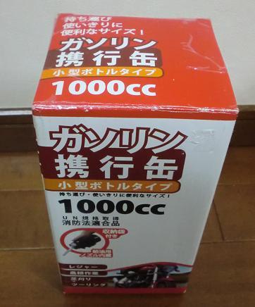 gasorinkeikoukan-001b