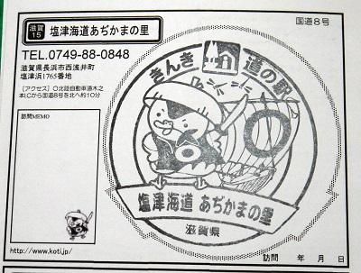 ajikamanosato-001b.jpg