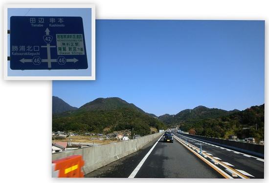 mitinoekinotabiwakayama-1212-008b.jpg