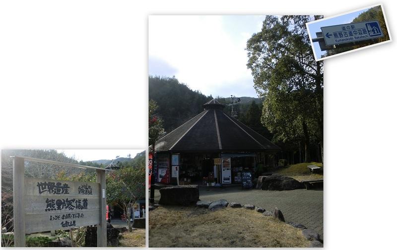 mitinoekinotabiwakayama-1212-018b.jpg