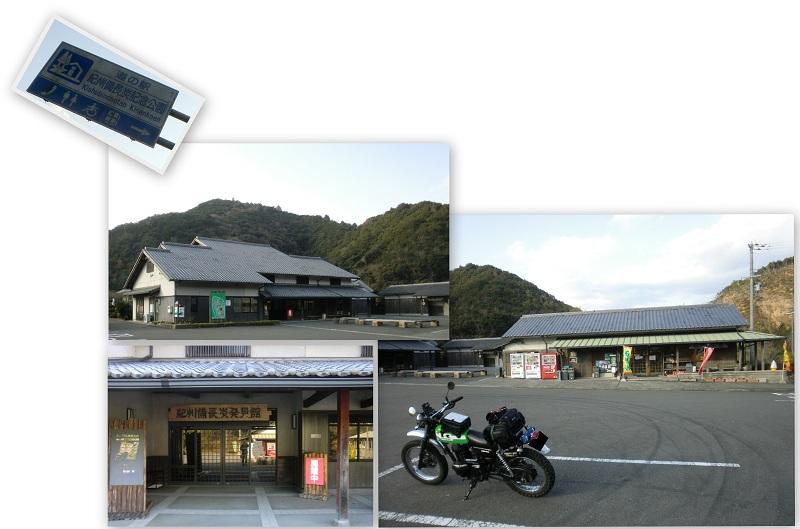 mitinoekinotabiwakayama-1212-022b.jpg