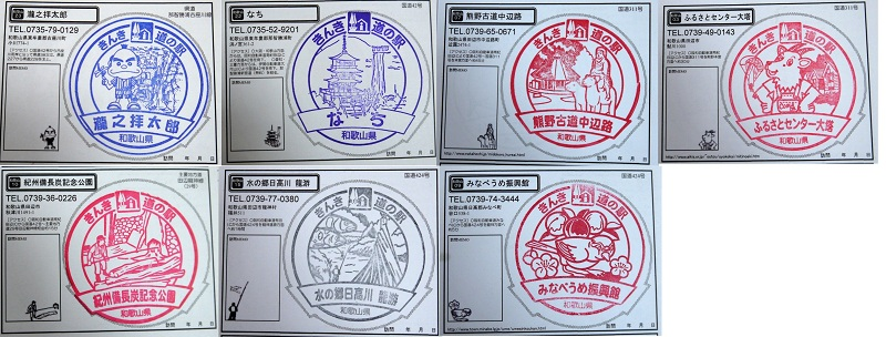 mitinoekinotabiwakayama-1212-098b.jpg