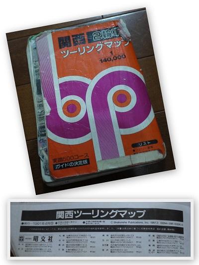 touringmapple1303-003b.jpg